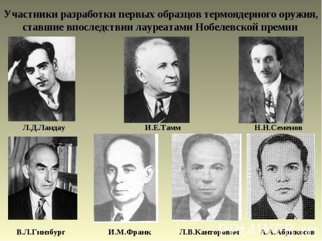 Участники разработки первых образцов термоядерного оружия, ставшие впоследствии лауреатами Нобелевской премии