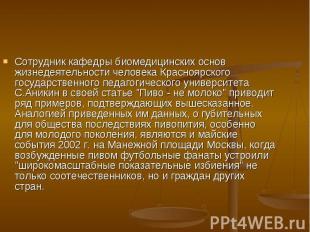 Сотрудник кафедры биомедицинских основ жизнедеятельности человека Красноярского