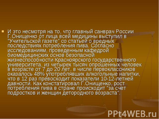 И это несмотря на то, что главный санврач России Г.Онищенко от лица всей медицины выступил в