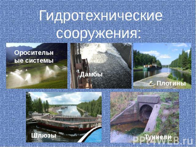 Гидротехнические сооружения: