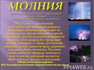 Молния— гигантский электрический искровой разряд в атмосфере, обычно происходит
