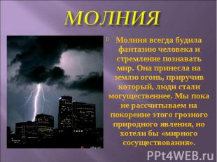 Молния всегда будила фантазию человека и стремление познавать мир. Она принесла