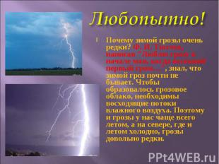 """Почему зимой грозы очень редки? Ф. И. Тютчев, написав """"Люблю грозу в начале мая,"""
