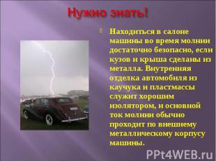 Находиться в салоне машины во время молнии достаточно безопасно, если кузов и кр