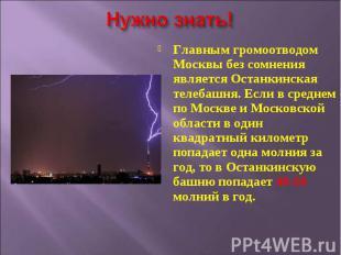 Главным громоотводом Москвы без сомнения является Останкинская телебашня. Если в