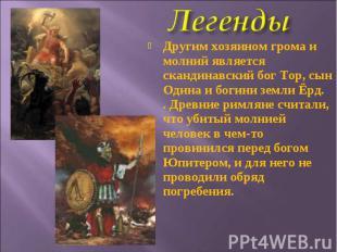 Другим хозяином грома и молний является скандинавский бог Тор, сын Одина и богин