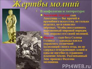 В мифологии и литературе: Асклепий,Эскулап сын Аполлона— бог врачей и врачебног