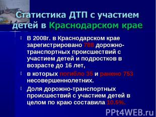 Статистика ДТП с участием детей в Краснодарском крае В 2008г. в Краснодарском кр