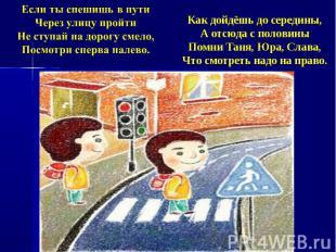 Если ты спешишь в путиЧерез улицу пройтиНе ступай на дорогу смело,Посмотри сперв