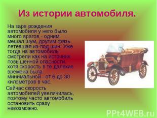 Из истории автомобиля. На заре рождения автомобиля у него было много врагов - од
