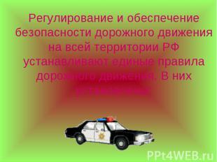 Регулирование и обеспечение безопасности дорожного движения на всей территории Р