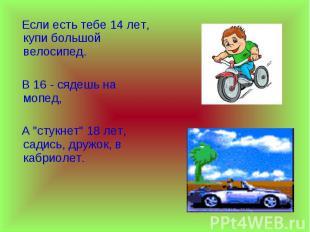 """Если есть тебе 14 лет, купи большой велосипед. В 16 - сядешь на мопед, А """"стукне"""