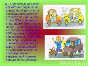ДТП преобладают среди несчастных случаев на улице. Из общего числа пострадавших