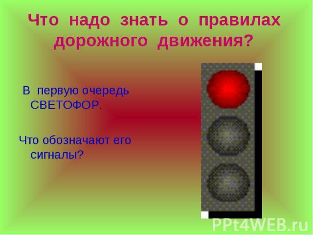 Что надо знать о правилах дорожного движения? В первую очередьСВЕТОФОР. Что обозначают его сигналы?