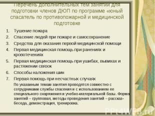 Перечень дополнительных тем занятий для подготовки членов ДЮП по программе «юный