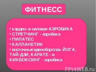 ФИТНЕСС кардио- и силовая АЭРОБИКА СТРЕТЧИНГ - аэробика ПИЛАТЕС КАЛЛАНЕТИК восто