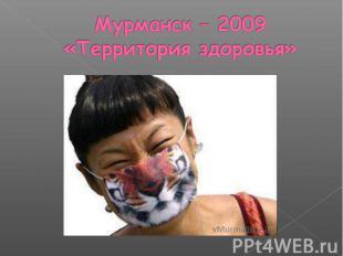 Мурманск – 2009«Территория здоровья»
