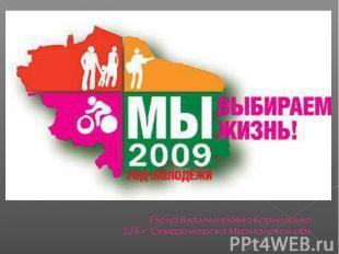 Елена Владимировна Корниленко,ЦГБ г. Североморска Мурманской обл.