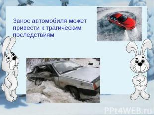 Занос автомобиля может привести к трагическим последствиям