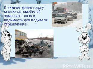 В зимнее время года у многих автомобилей замерзают окна и видимость для водителя