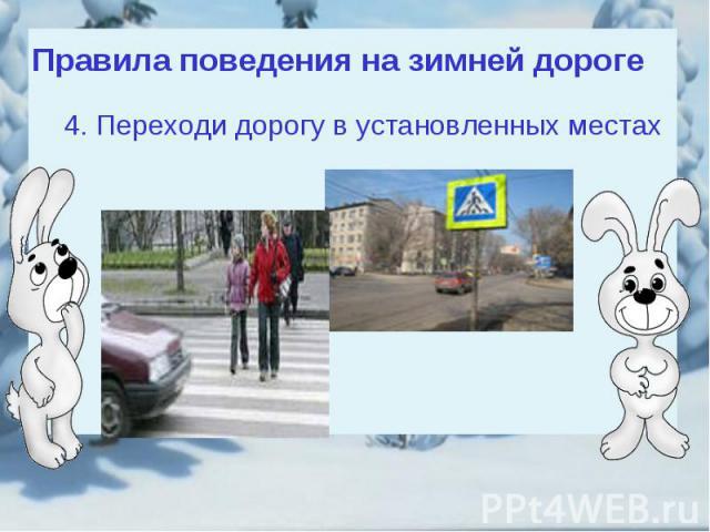 Правила поведения на зимней дороге4. Переходи дорогу в установленных местах