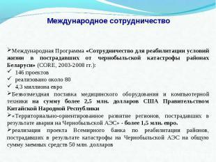 Международное сотрудничество Международная Программа «Сотрудничество для реабили