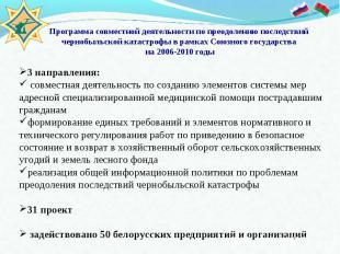 Программа совместной деятельности по преодолению последствий чернобыльской катас