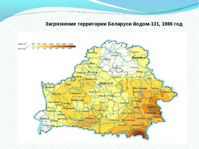 Загрязнение территории Беларуси йодом-131, 1986 год