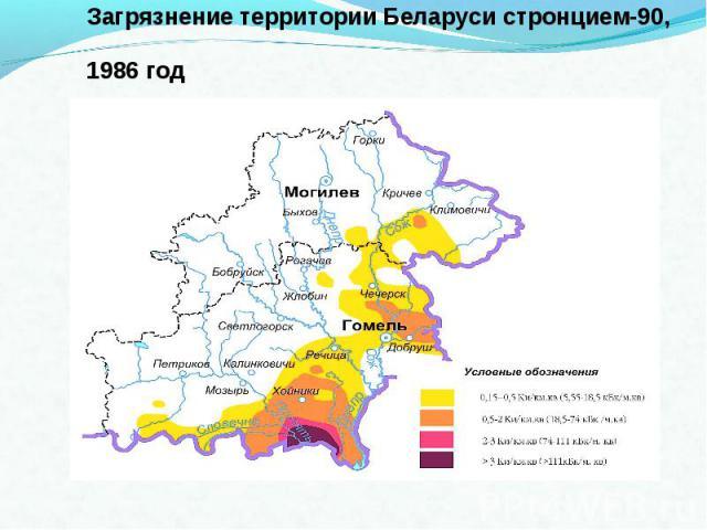 Загрязнение территории Беларуси стронцием-90, 1986 год