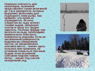 Немалую опасность для пешеходов, лыжников представляют лунки величиной до 1 м в