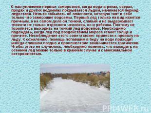 С наступлением первых заморозков, когда вода в реках, озерах, прудах и других во