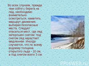 Во всех случаях, прежде чем сойти с берега на лед, необходимо внимательно осмотр
