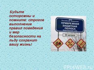 Будьте осторожны и помните: строгое выполнение правил поведения и мер безопаснос