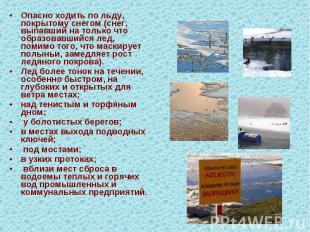 Опасно ходить по льду, покрытому снегом (снег, выпавший на только что образовавш
