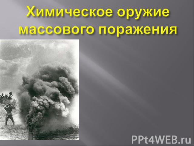 Химическое оружиемассового поражения