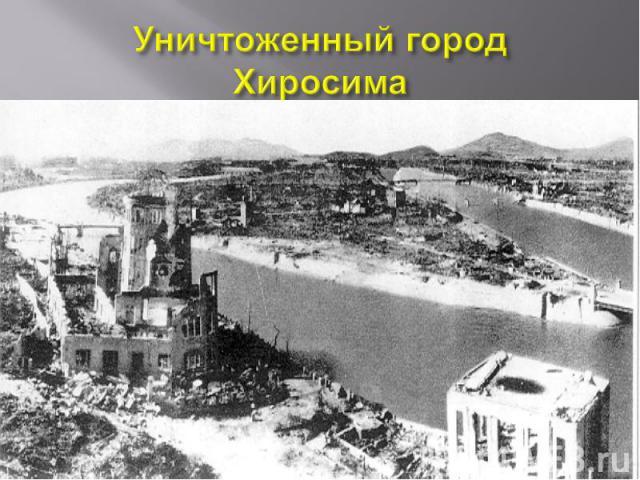 Уничтоженный город Хиросима