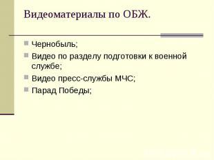 Видеоматериалы по ОБЖ. Чернобыль;Видео по разделу подготовки к военной службе;Ви