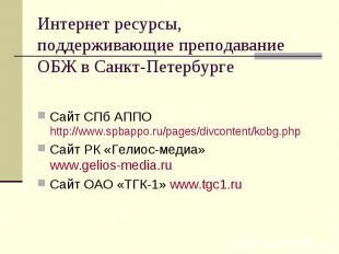 Интернет ресурсы, поддерживающие преподавание ОБЖ в Санкт-Петербурге Сайт СПб АП