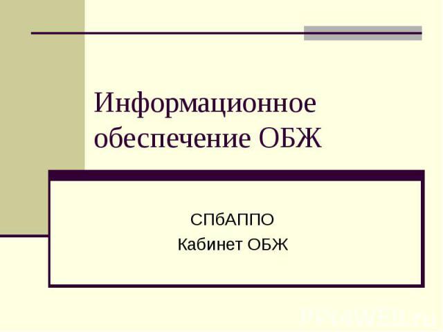 Информационное обеспечение ОБЖ СПбАППОКабинет ОБЖ