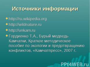 Источники информации http://ru.wikipedia.orghttp://wildnature.ru http://unkam.ru