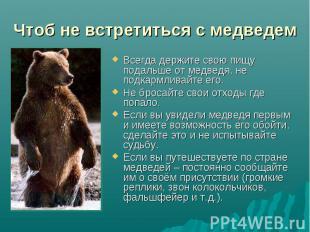 Чтоб не встретиться с медведем Всегда держите свою пищу подальше от медведя, не