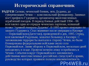 Исторический справочник РАДУЕВ Салман, чеченский боевик, зять Дудаева, до сувере