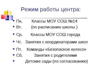 Режим работы центра: Пн. Классы МОУ СОШ №14Вт. (по расписанию школы )Ср. Классы