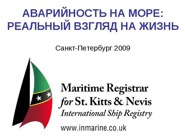 АВАРИЙНОСТЬ НА МОРЕ: РЕАЛЬНЫЙ ВЗГЛЯД НА ЖИЗНЬСанкт-Петербург 2009