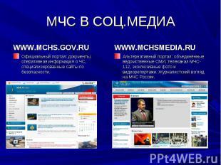 МЧС В СОЦ.МЕДИА WWW.MCHS.GOV.RUОфициальный портал: документы, оперативная информ