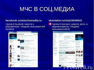 МЧС В СОЦ.МЕДИА facebook.com/mchsmedia.ruГруппа В facebook: новости о мероприяти