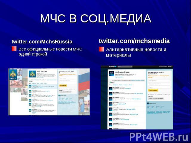 МЧС В СОЦ.МЕДИА twitter.com/MchsRussiaВсе официальные новости МЧС одной строкойtwitter.com/mchsmediaАльтернативные новости и материалы