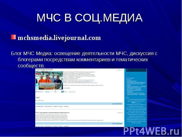 МЧС В СОЦ.МЕДИА mchsmedia.livejournal.comБлог МЧС Медиа: освещение деятельности МЧС, дискуссия с блогерами посредствам комментариев и тематических сообществ.