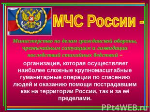 МЧС России - Министерство по делам гражданской обороны, чрезвычайным ситуациям и