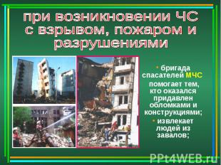 при возникновении ЧСс взрывом, пожаром и разрушениями бригада спасателей МЧС пом